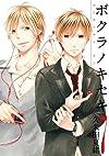 ボクラノキセキ 7巻 (ZERO-SUMコミックス)