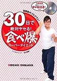 30日で絶対ヤセる!  食べ爆スーパーダイエット (美人開花シリーズ)