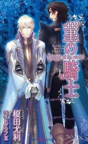 菫の騎士 (SHY NOVELS 205)