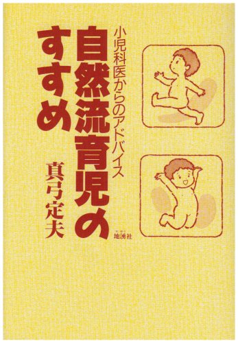 自然流育児のすすめ―小児科医からのアドバイス