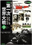 図説第一次世界大戦 下 1916-18—戦略・戦術・兵器詳解(歴史群像シリーズ Modern Warfare MW) [ムック] / 学習研究社 (刊)