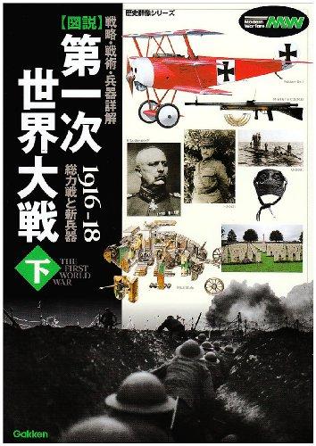 図説第一次世界大戦 下 1916-18―戦略・戦術・兵器詳解