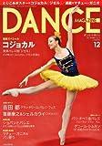 DANCE MAGAZINE (ダンスマガジン) 2010年 12月号 [雑誌]