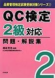 QC検定2級対応問題・解説集 (品質管理検定試験受験対策シリーズ)