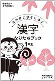 漢字なりたちブック 1年生: 白川静文字学に学ぶ