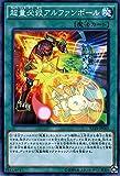 遊戯王 超量必殺アルファンボール レイジング・テンペスト(RATE) シングルカード RATE-JP063-N