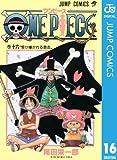 ONE PIECE モノクロ版 16 (ジャンプコミックスDIGITAL)
