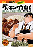 荒岩流クッキングパパ 極貧・スピードお助け料理編 (プラチナコミックスmini)