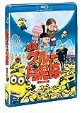 怪盗グルーの月泥棒 [Blu-ray]