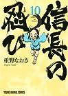 信長の忍び 第10巻 2016年09月29日発売