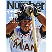 Number(ナンバー)876号 イチロー主義 (Sports Graphic Number(スポーツ・グラフィック ナンバー))