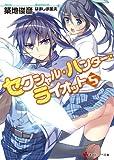 セクシャル・ハンター・ライオット5 (セクシャル・ハンター・ライオット (5))
