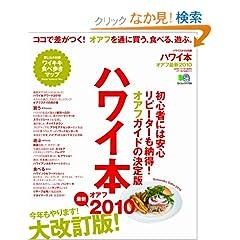 ハワイ本 オアフ最新2010 (エイムック 1738 ハワイスタイル別冊)