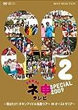 AKB48 ネ申テレビ スペシャル 2009 ~ IN オーストラリア!~ [DVD]