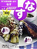 安うま食材使いきり!  Vol.9なす 60162-45 (レタスクラブムック)