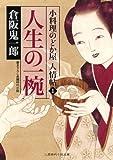 『人生の一椀 小料理のどか屋 人情帖』  倉阪 鬼一郎