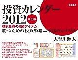 投資カレンダー2012 卓上版 株式投資の必勝アイテム