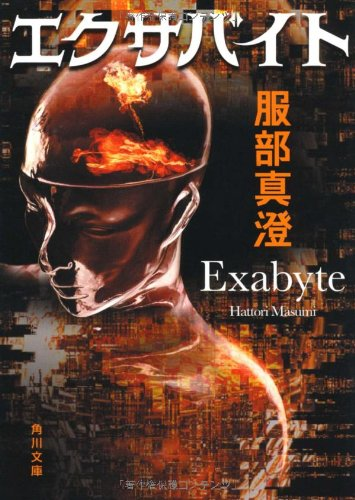 エクサバイト (角川文庫)