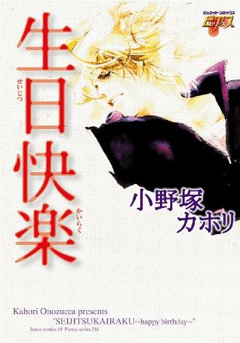 生日快楽 (ジュネットコミックス ピアスシリーズ)