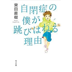 自閉症の僕が跳びはねる理由 (角川文庫) [Kindle版]