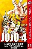 ジョジョの奇妙な冒険 第4部 カラー版 11 (ジャンプコミックスDIGITAL)
