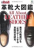 別冊2nd vol.9 革靴大図鑑 (エイムック 2317 別冊2nd Vol. 9)