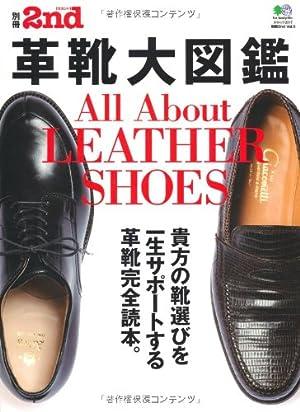 革靴大図鑑