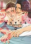 童貞レッスン (ダイトコミックス)