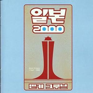 Denki Groove - Ilbon 2000