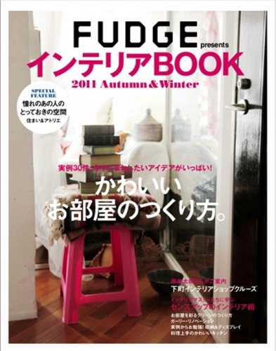 FUDGE presentsインテリアBOOK 2011Au (NEWS mook)
