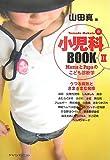 小児科BOOK 2—Yamada Makotoの MamaとPapaのこども診断学 (2)