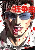 SHIBUYA狂争曲 3巻 (ヤングキングコミックス)