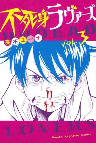 不死身ラヴァーズ(3) (少年マガジンコミックス)
