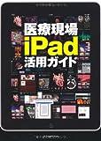 医療現場iPad活用ガイド