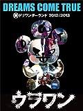 裏ドリワンダーランド 2012/2013 [DVD]