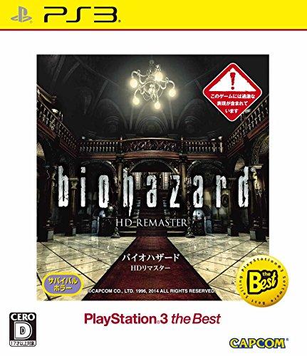 バイオハザード HDリマスター PlayStation 3 the Best