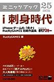 i刺身時代 ―iPhoneゲームの「奇才」 RucKyGAMES初期作品集 (カドカワ・ミニッツブック)