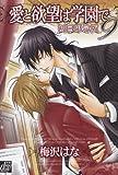 愛と欲望は学園で9 初回限定ドラマCD付 (ドラコミックス 213)