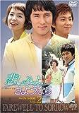 悲しみよ、さようなら パーフェクトBOX Vol.2 [DVD]