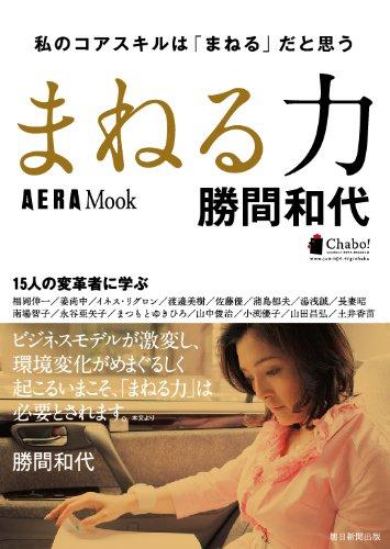 AERA MOOK 勝間和代「まねる力」