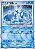 アルセウスLV.100(水) ポケモンカードゲーム Pt4【アルセウス光臨】029/090★