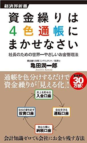資金繰りは4色通帳にまかせなさい  社長のための世界一やさしいお金管理法 (経済界新書)