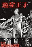 遊星王子/第4部 魔境黄金洞篇[DVD]