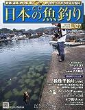 週刊 日本の魚釣り 2013年 3/13号 [分冊百科]