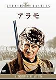 アラモ[DVD]