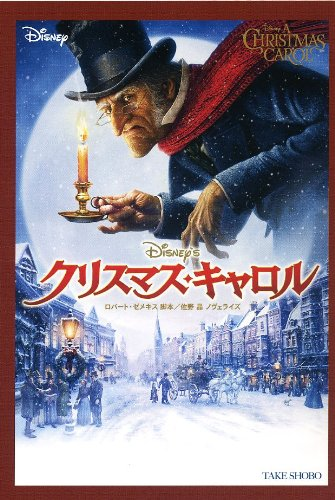 クリスマス・キャロル (竹書房文庫)