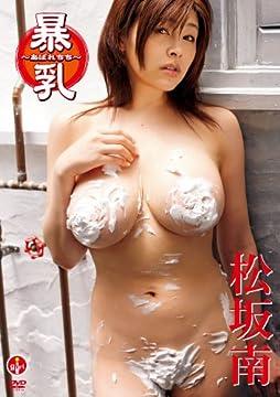 松坂南/暴乳 [DVD]
