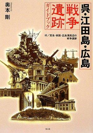呉・江田島・広島 戦争遺跡ガイドブック