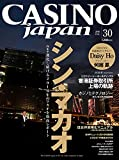 CASINO japan(カジノジャパン)vol.30