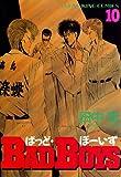 BADBOYS 10巻 (ヤングキングコミックス)